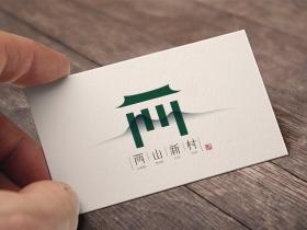 兩山新村logo品牌