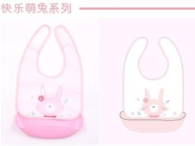 快樂萌兔系列-可拆硅膠兜兜