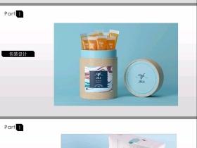 食品类包装设计