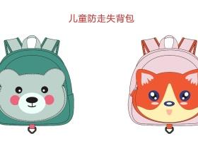 动物卡通形象儿童防走失背包