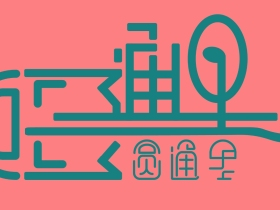 木品印记logo