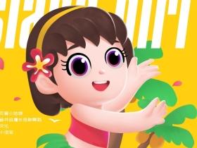 海南芒果品牌吉祥物設計