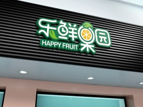 连锁水果店LOGO商标设计