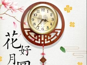 新中式挂钟