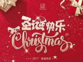圣诞节节日活动宣传海报
