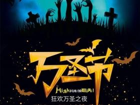 万圣节节日活动宣传海报