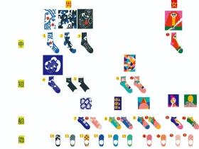 人物图案潮袜组设计