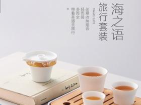 《海之語》快客杯——時尚茶器、年輕茶具