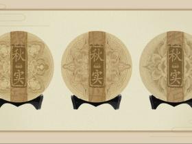 白茶茶饼中式传统花纹包装