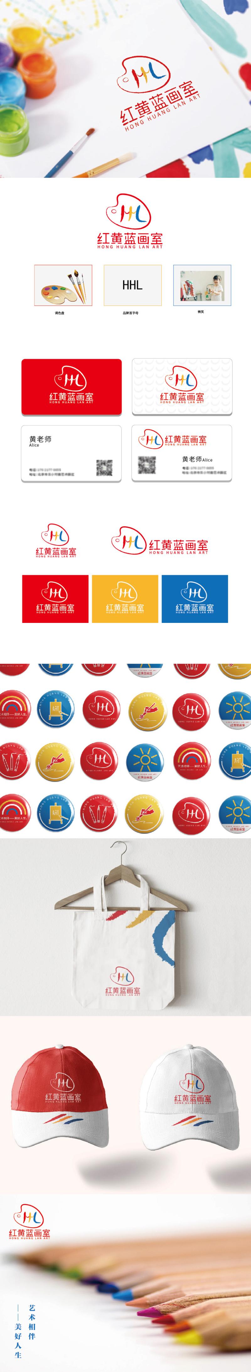 红黄蓝画室logo设计