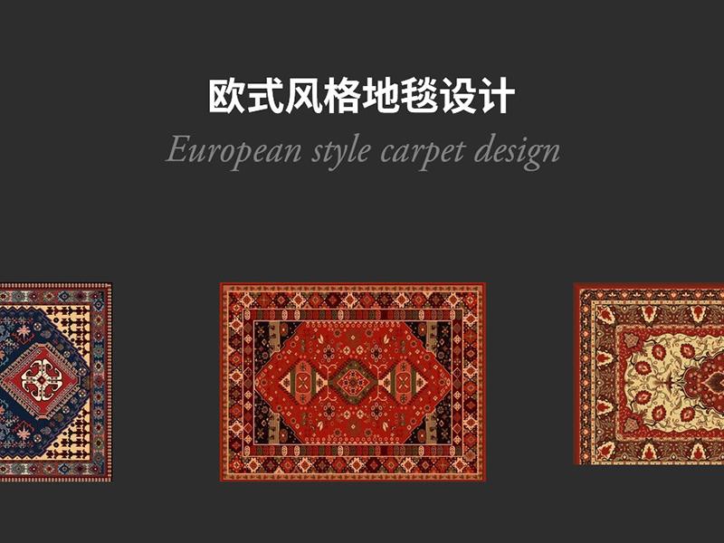 欧美风地毯
