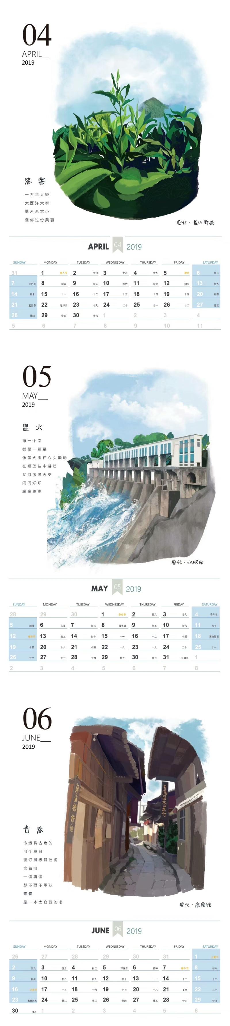 自然风景日历