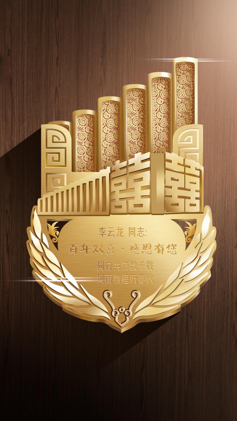 企业周年庆纪念奖牌设计