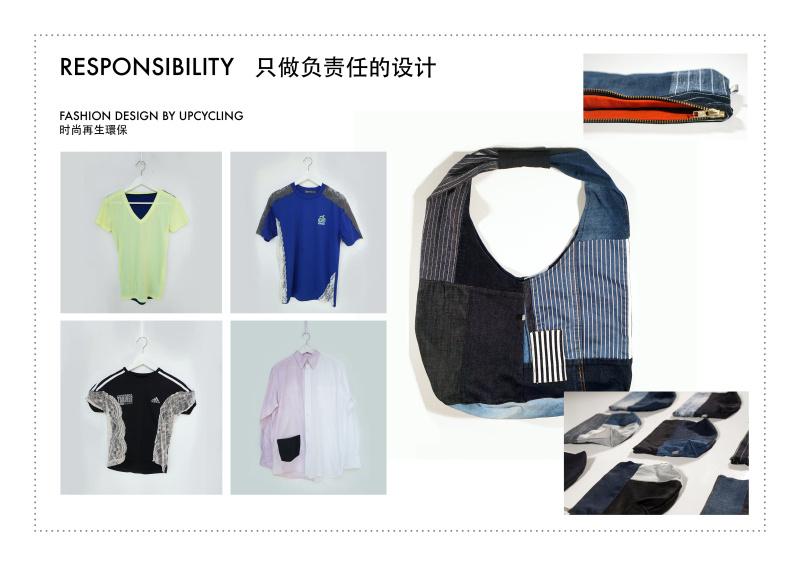 環保再生面料服裝設計