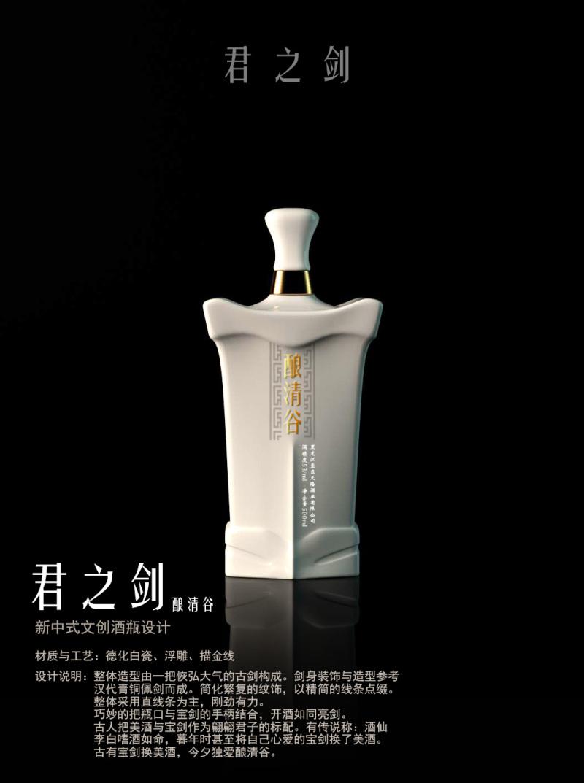 高端陶瓷酒瓶设计