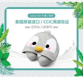 小企鹅卡通乳胶U型枕