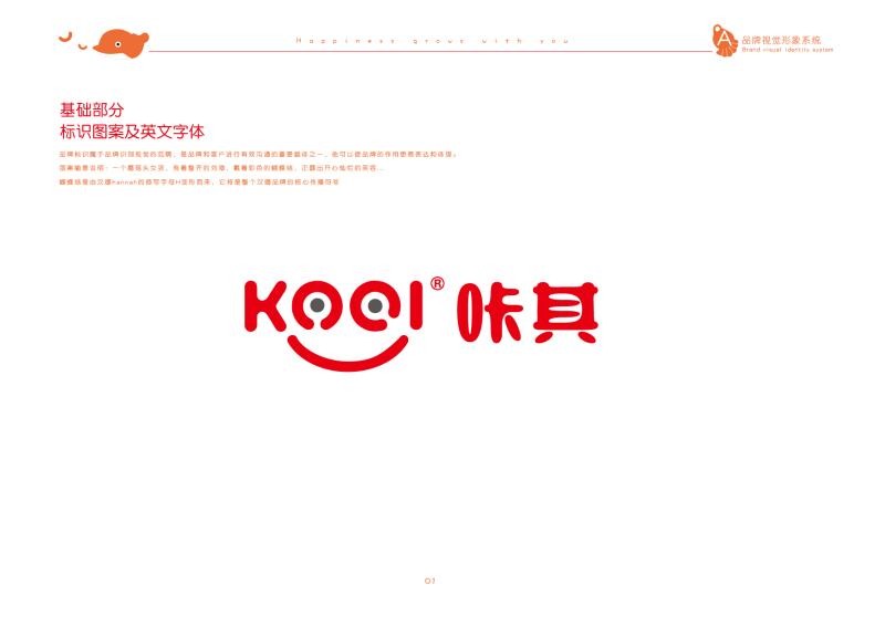玩具,笑脸,可爱,logo及VI设计,记忆符号