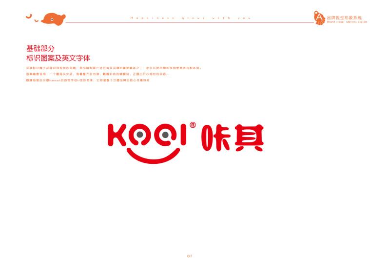 玩具,笑臉,可愛,logo及VI設計,記憶符號