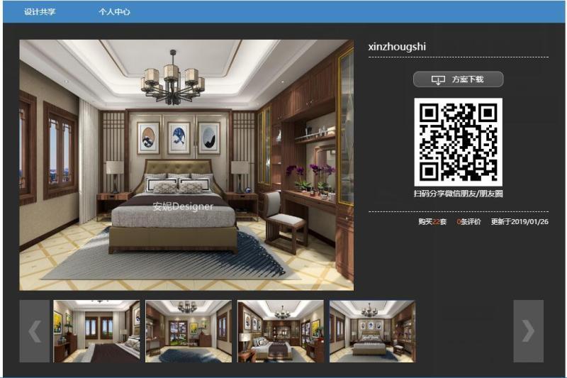 新中式臥房