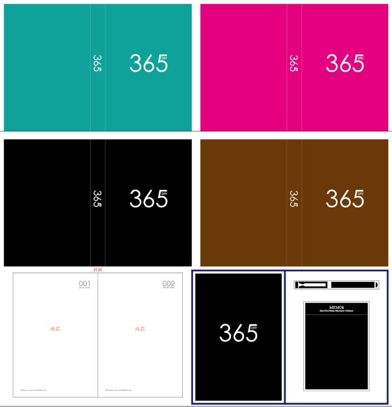 365计划日程笔记本