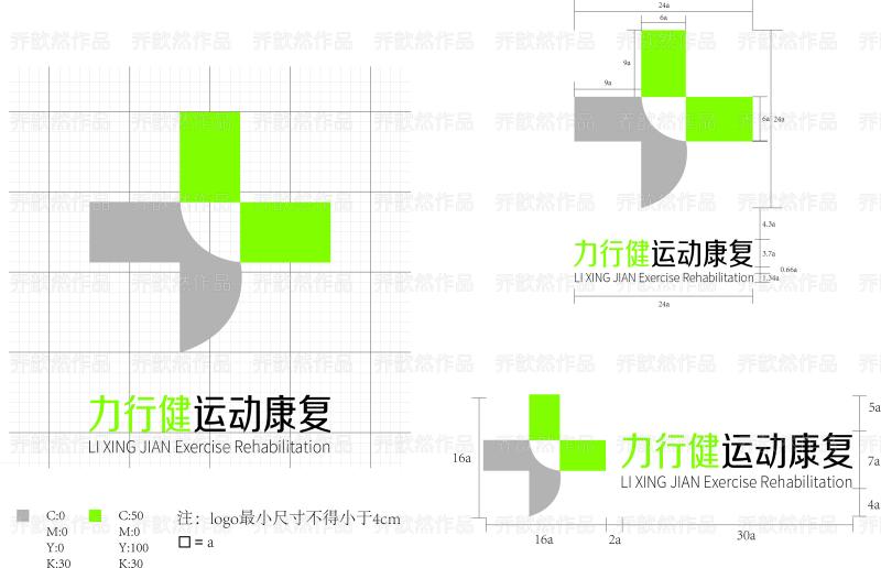 力行健logo