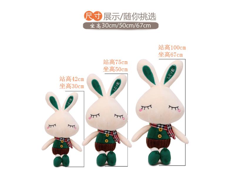 安心兔毛绒玩具