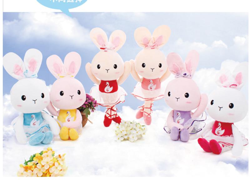 芭蕾兔毛绒玩具