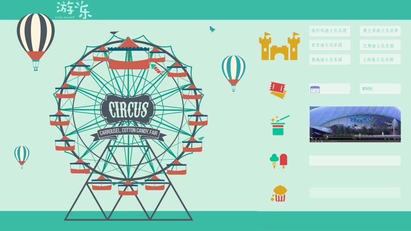 游乐场网页设计