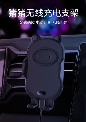 车载红外线智能无线充支架