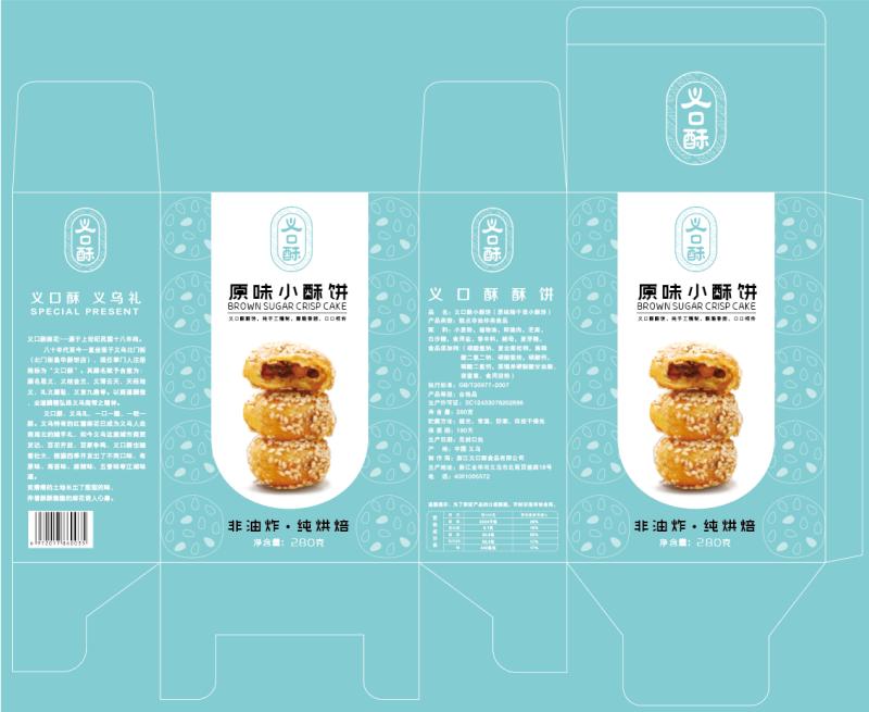 酥饼包装设计