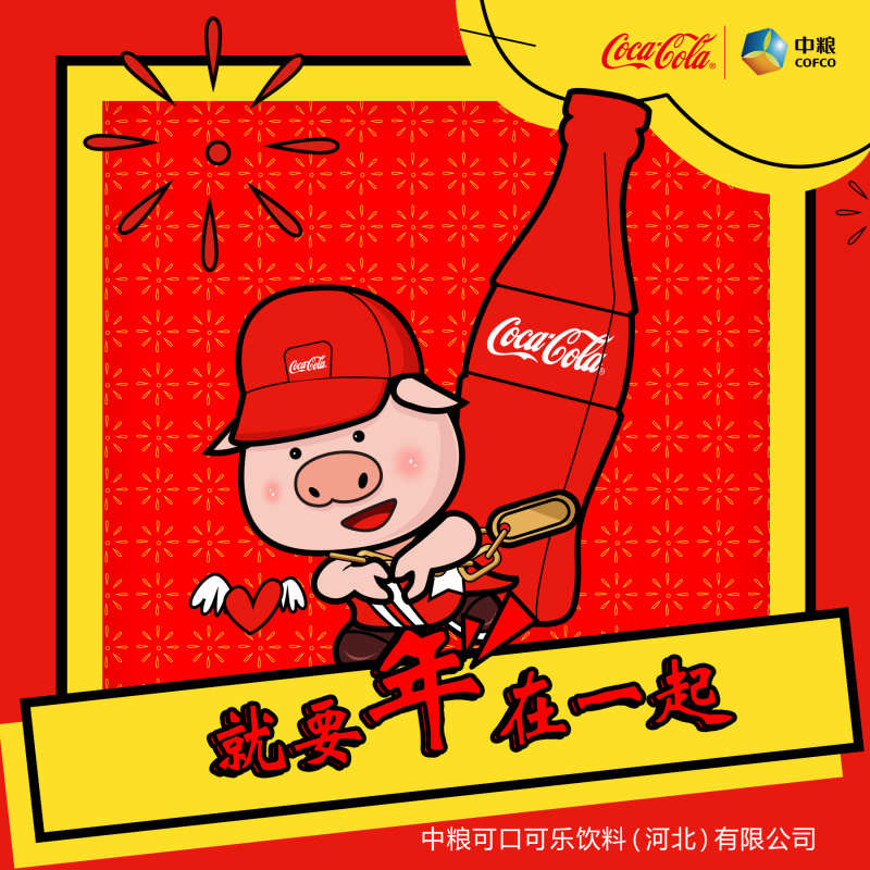 中糧可口可樂新年豬卡通項目