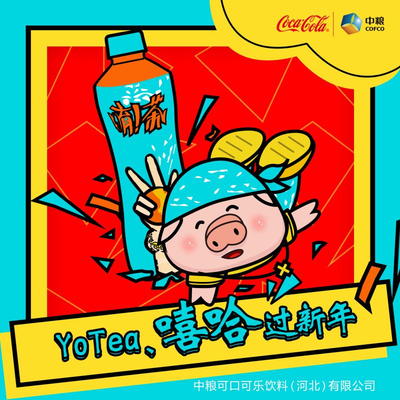 中粮可口可乐新年猪卡通项目