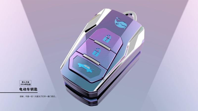 電動車遙控鑰匙