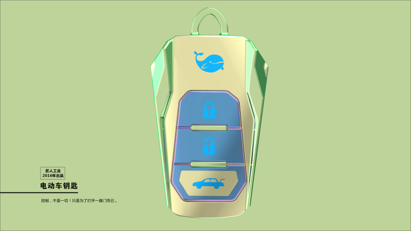 电动车遥控钥匙