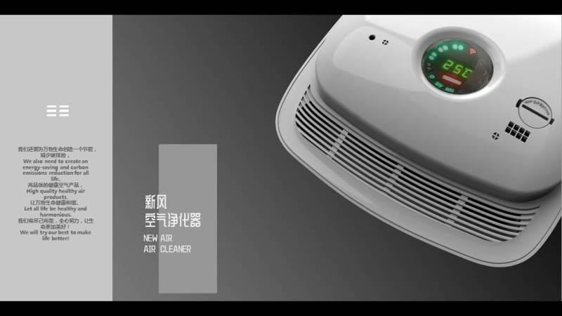 新風空氣凈化器