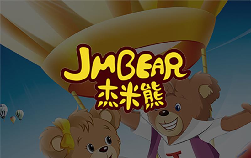 杰米熊画册