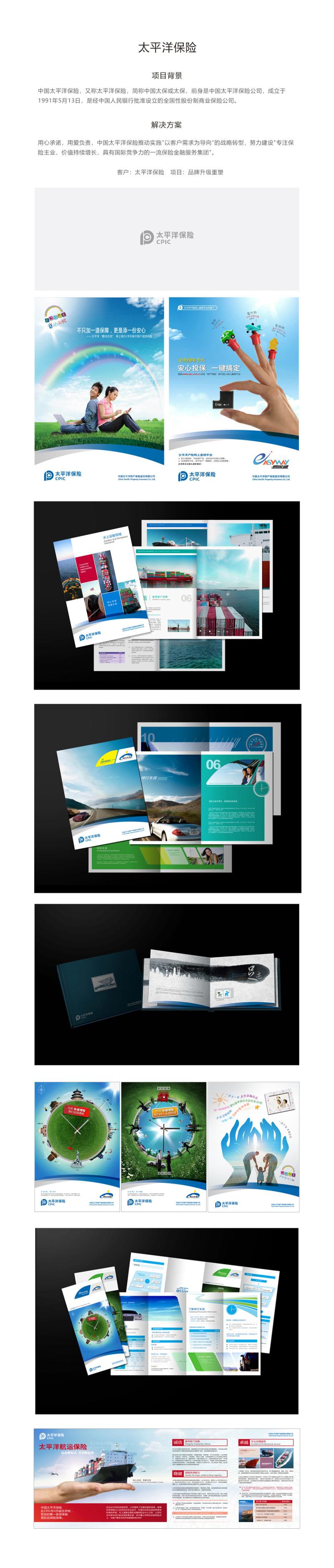太平洋保险品牌设计