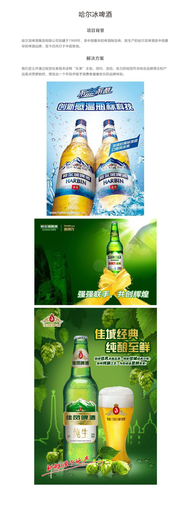 哈尔滨啤酒品牌设计