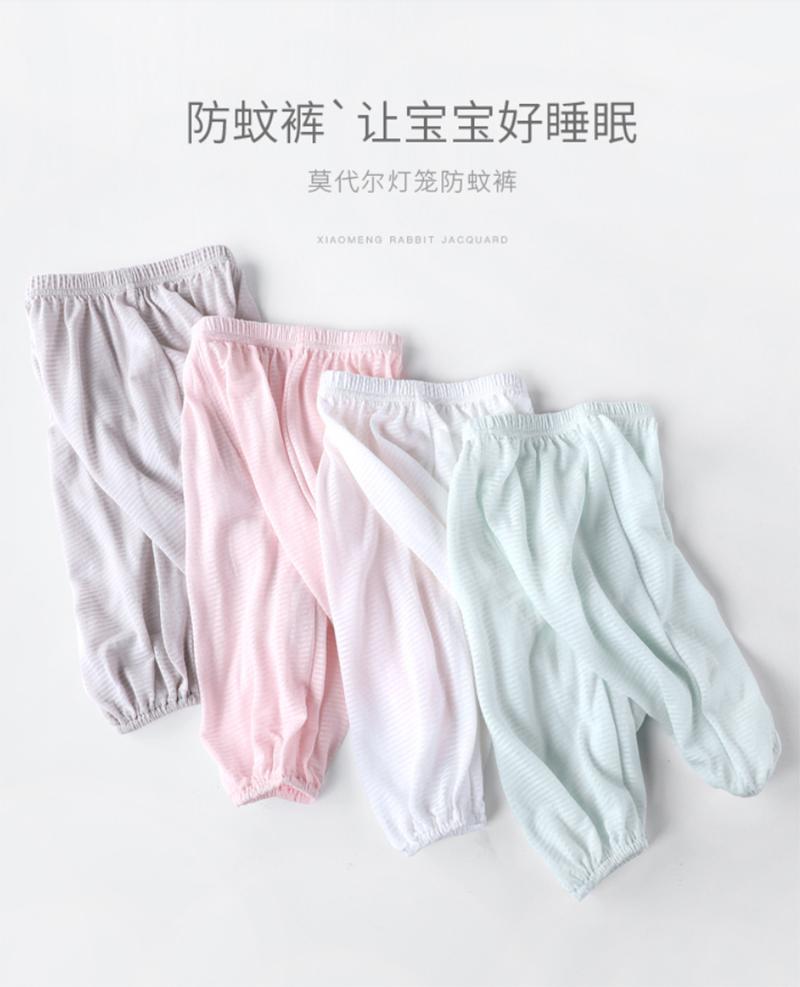 夏季防蚊裤