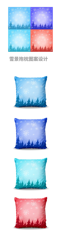 抱枕圖案設計