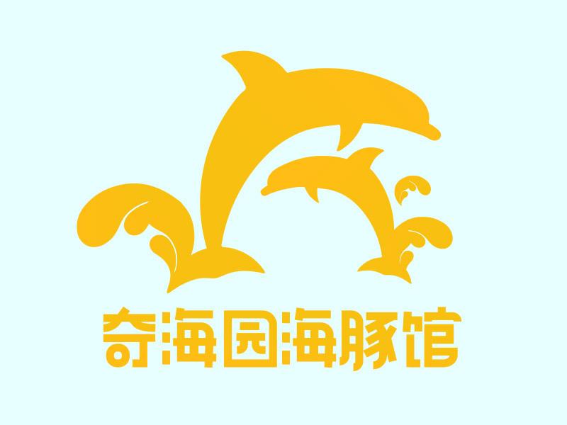 奇海园海豚馆