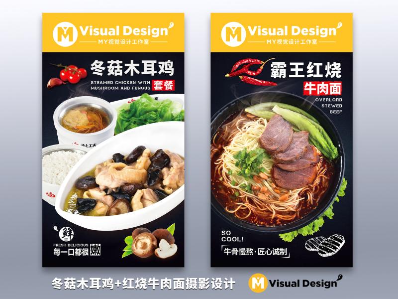 美食食材摄影广告设计