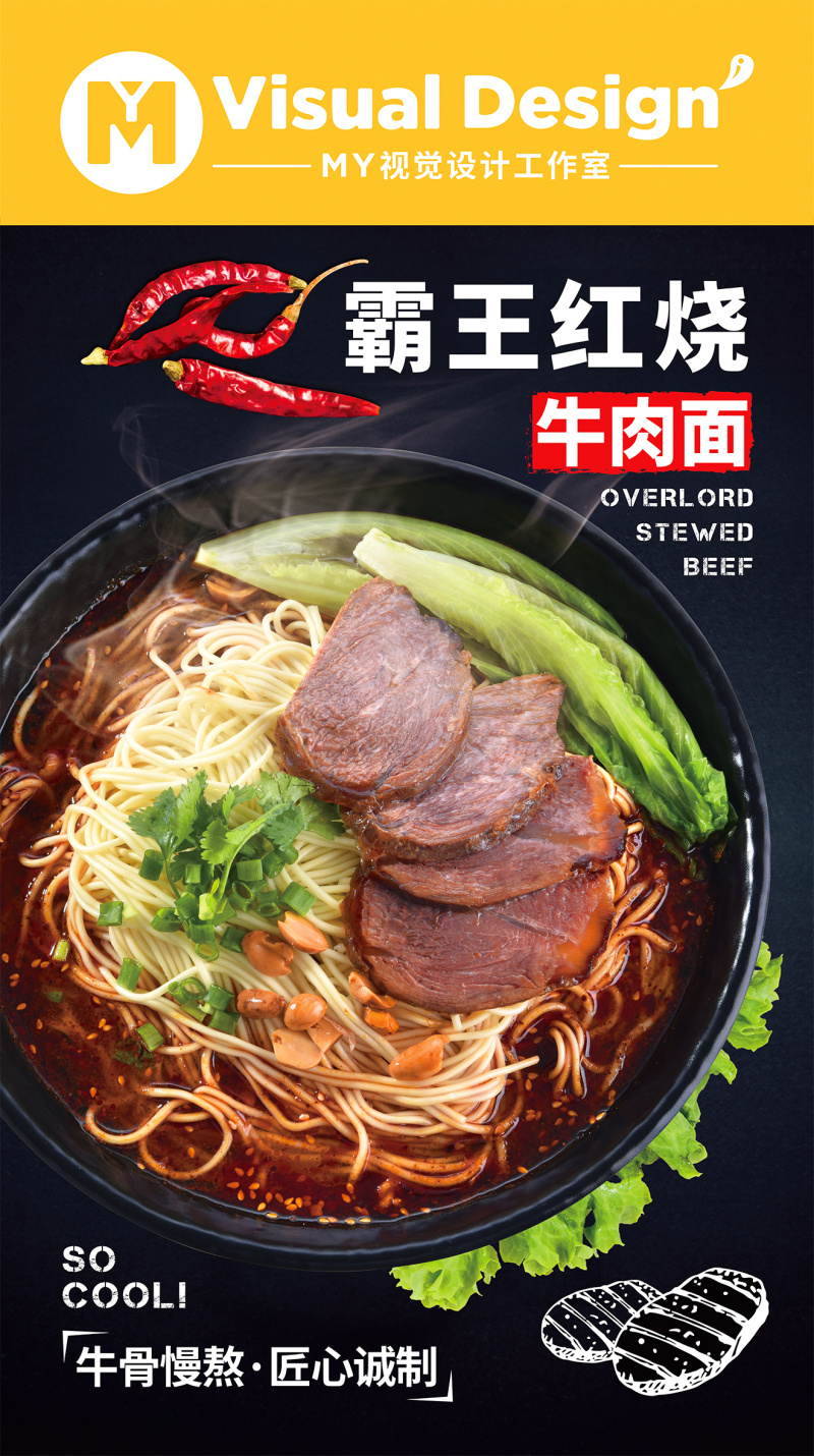美食食材攝影廣告設計