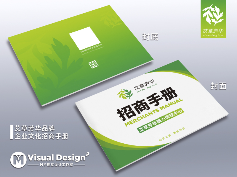 艾草芳华企业品牌手册