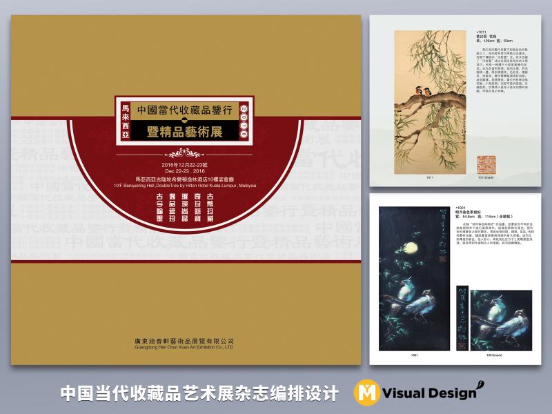 中國當代收藏品藝術文化展