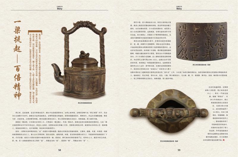 珍藏·古董藏品艺术杂志手册编排