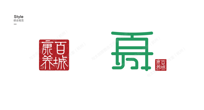 百城康养品牌标志设计