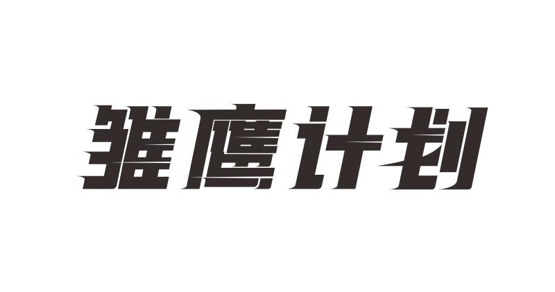 """北京首鋼體育""""雛鷹計劃""""活動字體設計稿"""