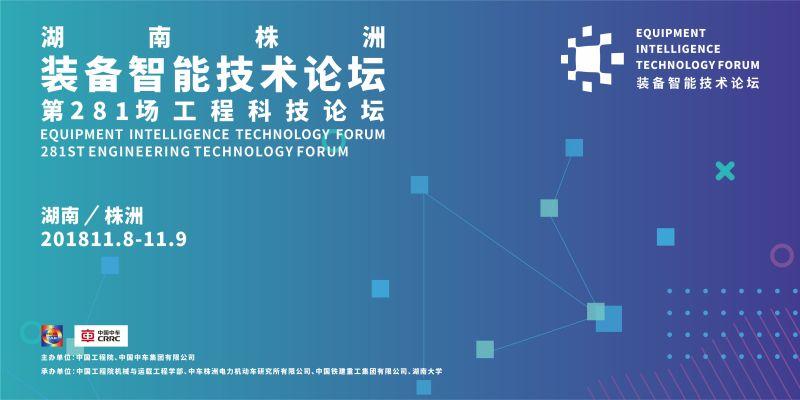 装备智能技术论坛标志设计