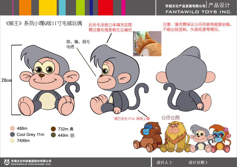 国产IP动画片卡通形象毛绒公仔设计 已上市